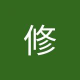 Profile of 川田 修