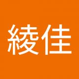 Profile of 綾佳 湯.